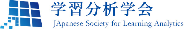学習分析学会 JApanese Society for Learning Analytics